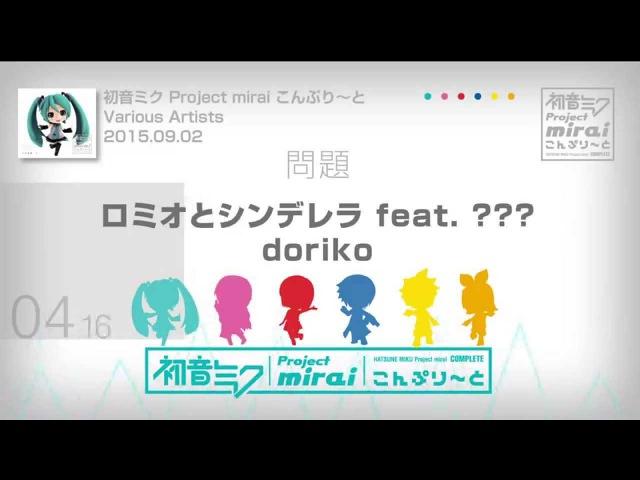 【初音ミク Project mirai こんぷり〜と】「ボーカルチェンジ Ver.」 ボーカル当てク