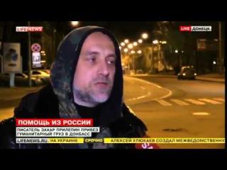 Захар Прилепин привез гуманитарный груз в ДНР