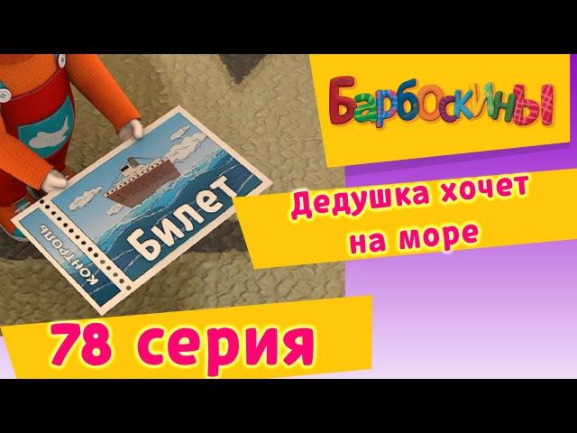 Барбоскины 78 Серия. Дедушка хочет на море мультфильм