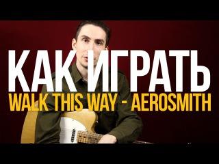Разбор песни как играть Walk This Way Aerosmith - Уроки игры на гитаре Первый Лад