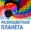 Фестиваль Разноцветная Планета