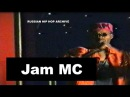 Jam MC концерт 1996 год