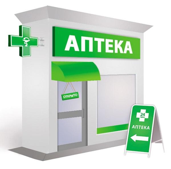 Картинки аптеки для дошкольников
