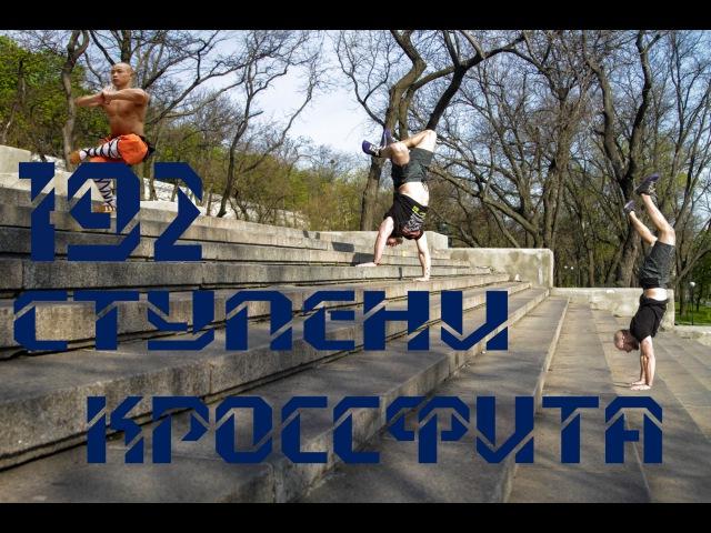 Чемпион Crossfit на руках прошел Потемкинскую лестницу xtvgbjy crossfit yf herf ghjitk gjntvrbycre ktcnybwe