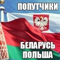 БеларусьПольша