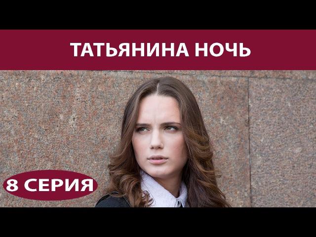 Татьянина ночь Сериал Серия 8 из 9 Феникс Кино Мелодрама