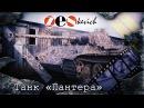 СРЕДНИЙ НЕМЕЦКИЙ ТАНК «Пантера» Ausf. G / Panzerkampfwagen V Panther