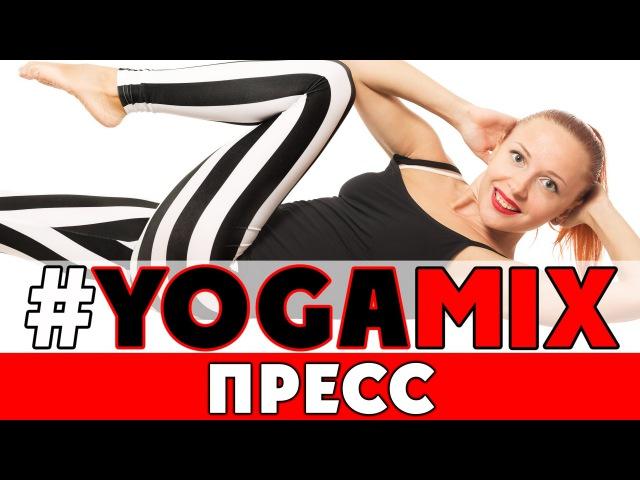 YOGAMIX Упражнения для пресса Тренировка на 20 минут Йога для всех Йога для начинающих