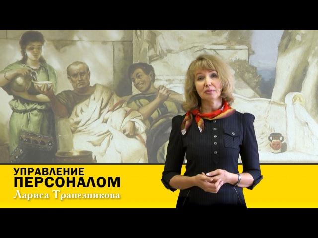 Лариса Трапезникова - Управление персоналом HR USIB.RU