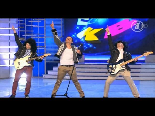 КВН 2013 Высшая лига четвертая 1 8 31 03 2013 ИГРА ЦЕЛИКОМ HD