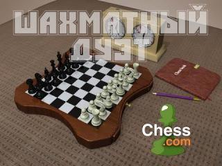 "Шахматный дуэт. Часть 73 ""Заруба с американцем или мертвая связка-2"""
