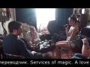 Интервью с магом Николаевым Гости из США Guests from the USA Personal reception of the magician