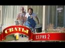 Сериал - Сваты (1-й сезон, 2-я серия) семейный фильм комедия