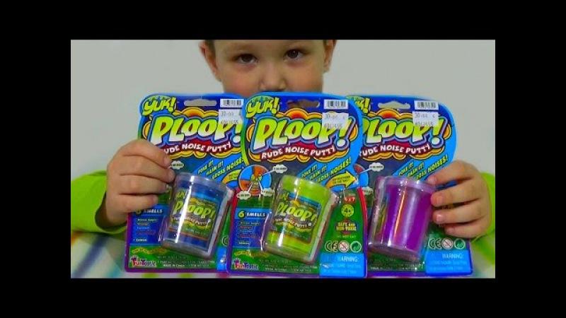 Лизуны пердушечки в баночках звуки Yuk Ploop toys unboxing slime silly putty noise