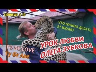 Львиная Новость № 10. 31 июля - еще одни повод признаться в любви