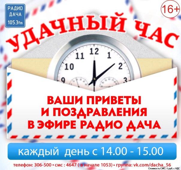 цены телефон радио дача москва для поздравлений с днем кстати