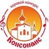 """Хоровой конкурс """"Консонанс"""" г.Псков"""