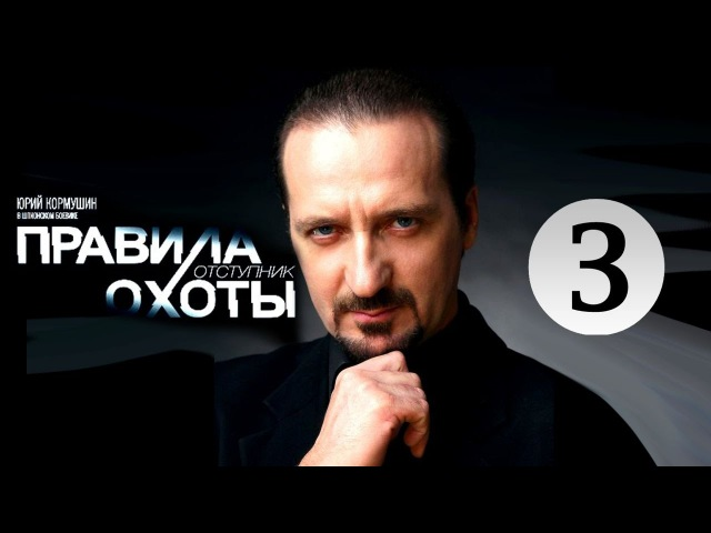 Правила охоты Отступник 3 серия 2014 Боевик фильм сериал