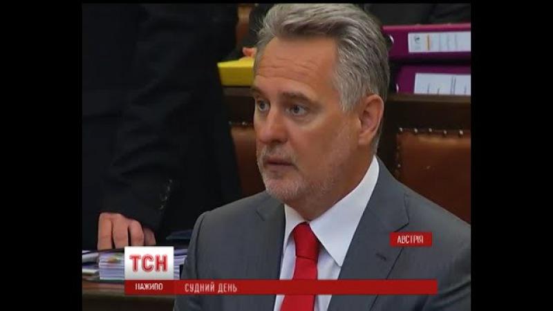 У Відні вирішується доля українського мільярдера Дмитра Фірташа