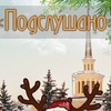 Подслушано в | Петрозаводск