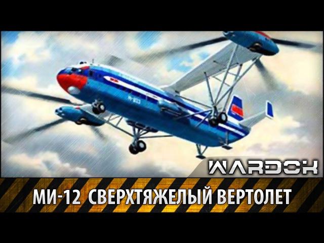 МИ-12 Сверхтяжёлый вертолёт MI-12 helicopter superheavy Wardok