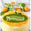 Торты, выпечка и кулинария от МАШЕНЬКИНОЙ