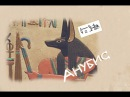[Боги Египта] Анубис
