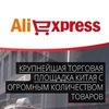 ШТУКИ С ALIEXPRESS