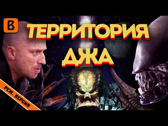 BadComedian Территория ДНА физрук против инопланетян