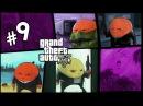 Прохождение Grand Theft Auto V GTA V / Walkthrough GTA 5 XBOX 360 - 9
