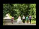 Наша свадьба! Андрей и Екатерина. 07.06.2014