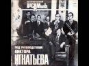 Viktor Ignatyev's Ensemble - Krasye Maki (Jazz-Funk / Psych, 1974, USSR)