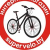 Supervelo.by / купить велосипеды в Минске