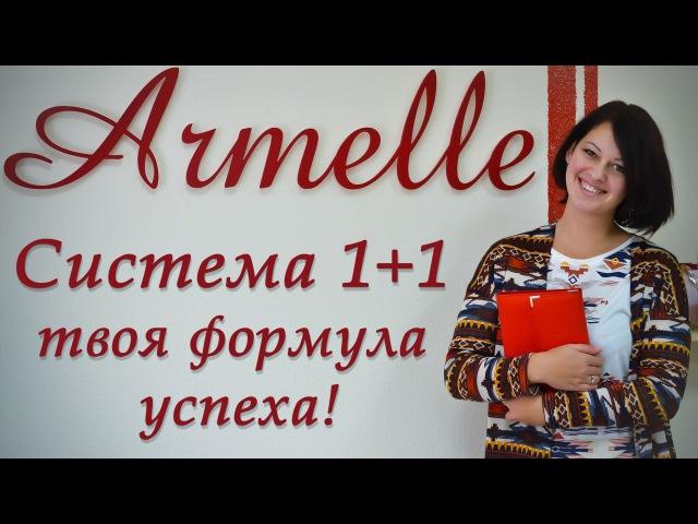 Формула успеха Armelle 11 (Армель). Оля Украинская (Белгород)