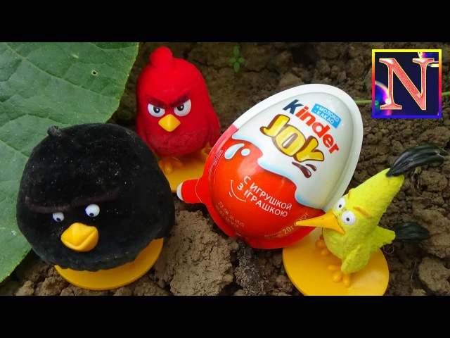 Энгри бердз мультфильм 2016 игрушки открывают Киндер Джой Тачки Angry birds toys Kinder joy Cars