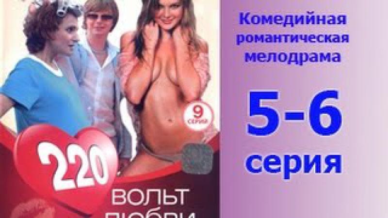 220 вольт любви 5 и 6 серии Комедия русская мелодрама