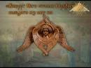 т\к Луч Лик Святости №9 Ангельские чины Серафимы, Херувимы