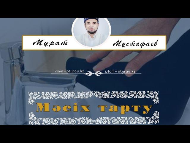 Ұстаз Мұрат Мұстафаев- Мәсіх тарту