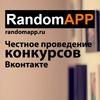 RandomApp - розыгрыш конкурсов