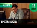 Простая жизнь 13 серия 2013 HD 1080p