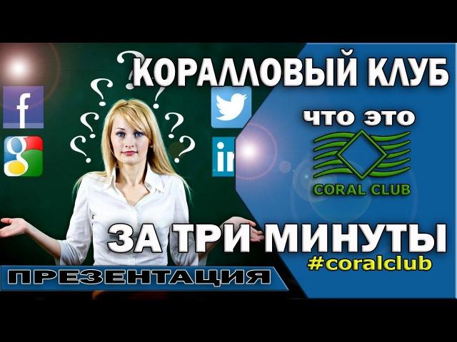 💦 Coral Club [Коралловый клуб] Что это такое за 3 минуты Коротко и ясно ValeryAliakseyeu