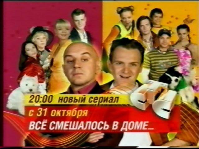 Всё смешалось в доме СТС октябрь 2006 Анонс 2