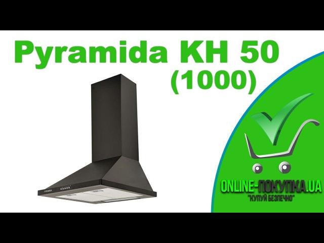 Витяжка Pyramida KH 50 1000 BL Comfy Огляд 3