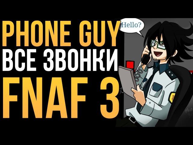 Phone Guy (Парень из Телефона) - Все звонки! (FNAF 3)