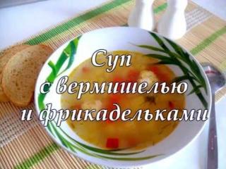 Суп с вермишелью и фрикадельками. Рецепт для начинающих кулинаров.