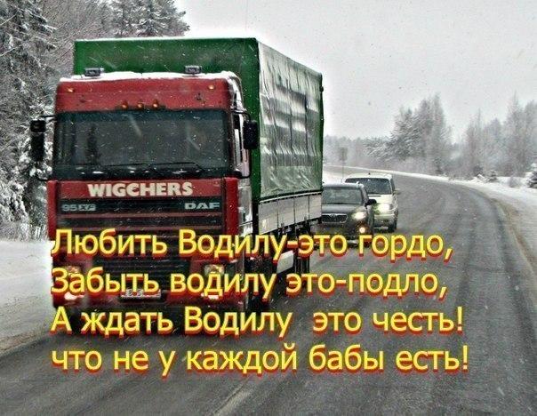 белово картинки для дальнобойщика удачи на дороге самого