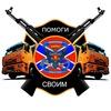 Гуманитарные волонтёры Новороссии