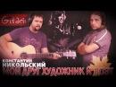 Мой друг художник и поэт К НИКОЛЬСКИЙ Как играть на гитаре 4 партии Аккорды табы Гитарин