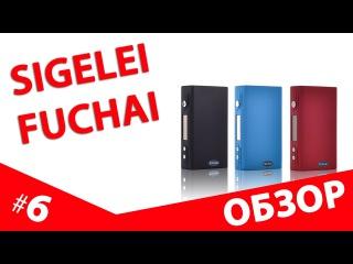 Обзор боксмода SIGELEI FuChai 200W-TC