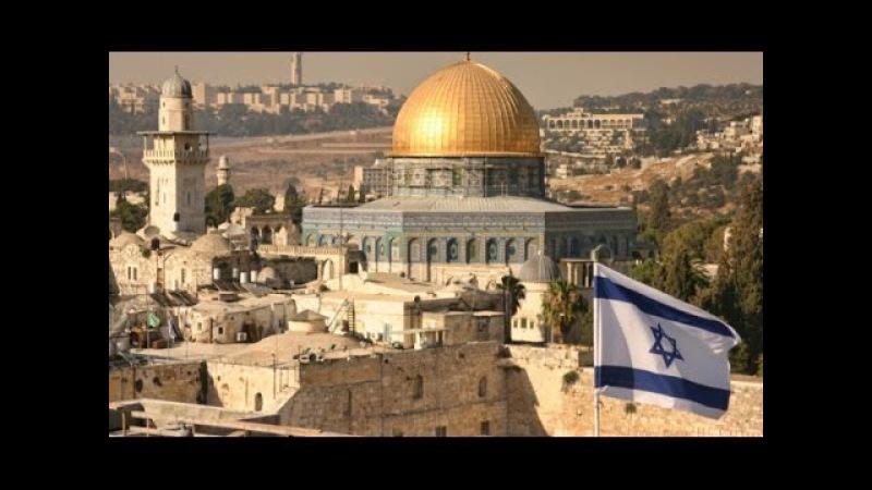 История появления Израиля (Леонид Млечин)